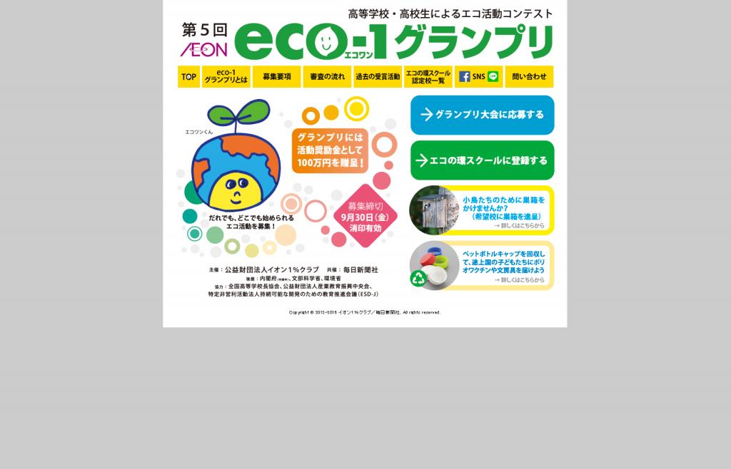 eco-1_2016(サイトキャプ)