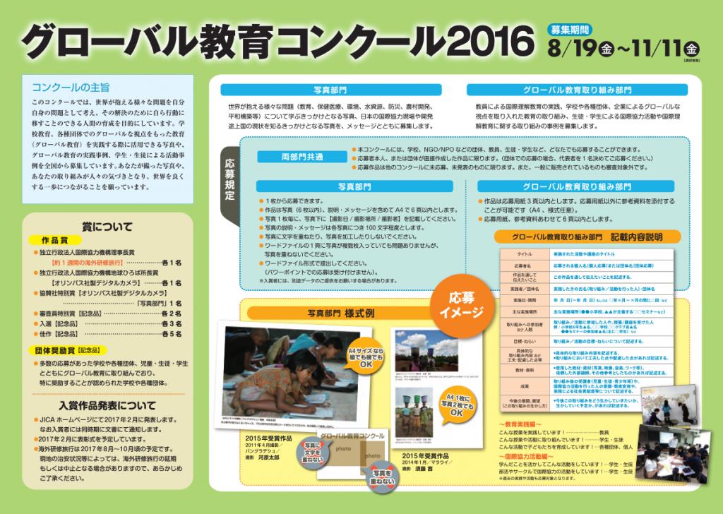 グローバル教育2016_02