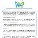 ESD岡山2016_募集要項