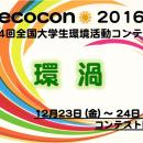エココン2016_カバー