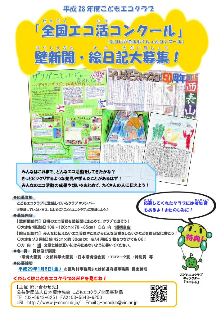 エコクラブ壁新聞絵日記2016