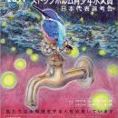 日本水大賞2016_チラシ01