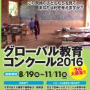 グローバル教育2016_01icon