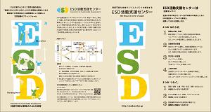 H29_leaflet01