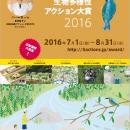 生物多様性2016_チラシ01