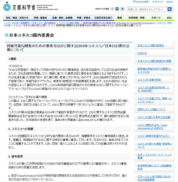 ユネスコ/日本ESD賞2018