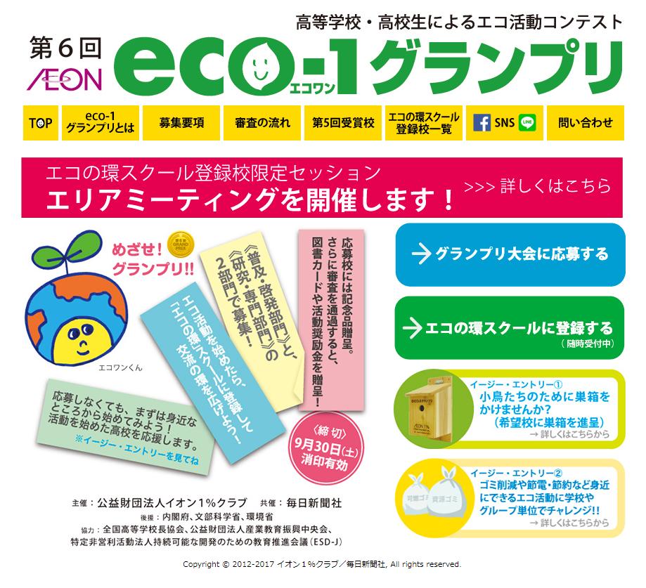 eco-1_2017