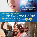 JICAエッセイ2016_チラシ01