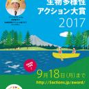 20180507_seibutsu