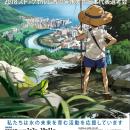 日本水大賞2017
