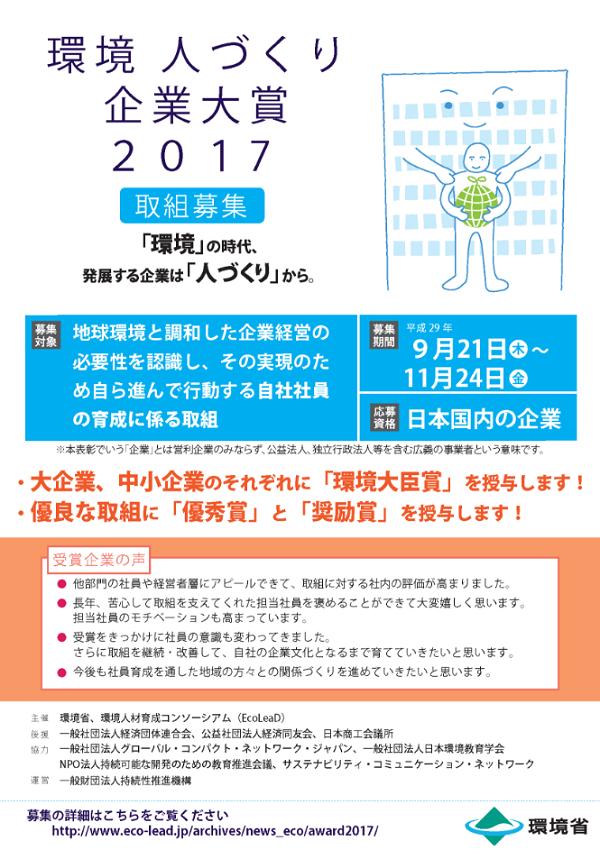 20180509_hitodukuri