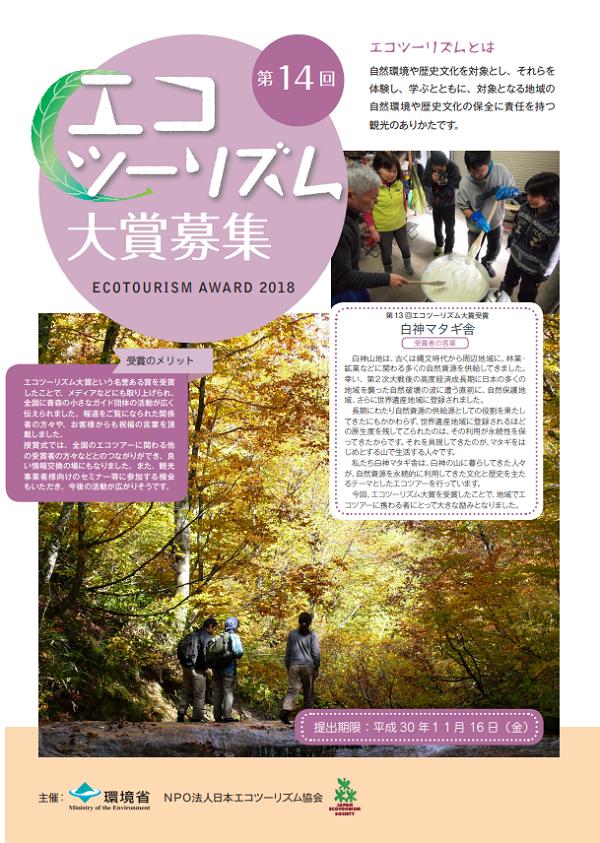 20181017_ecotourism