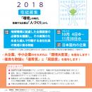 20181017_kankyohito