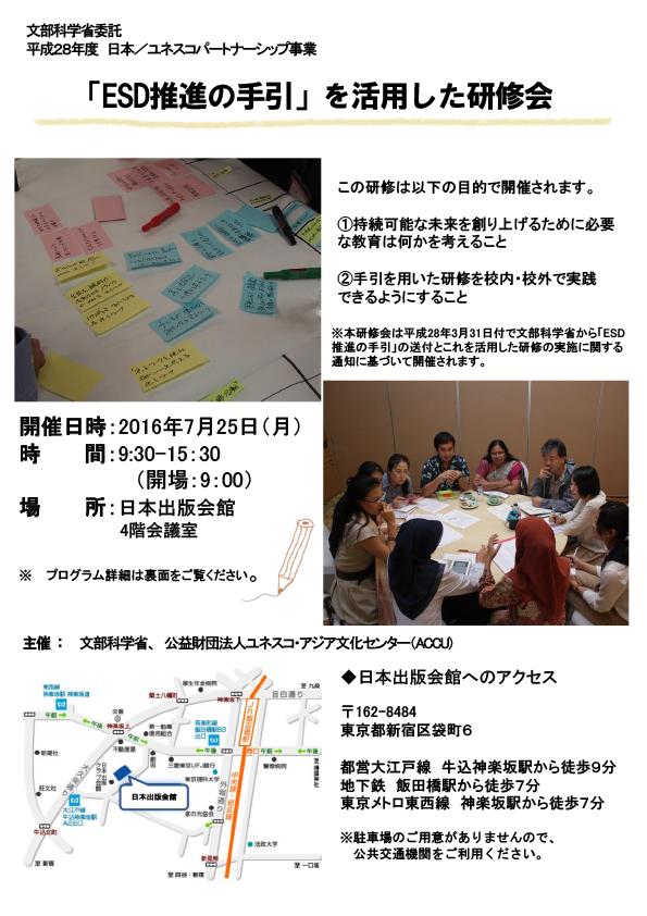 東京_「ESD推進の手引」を活用した研修会