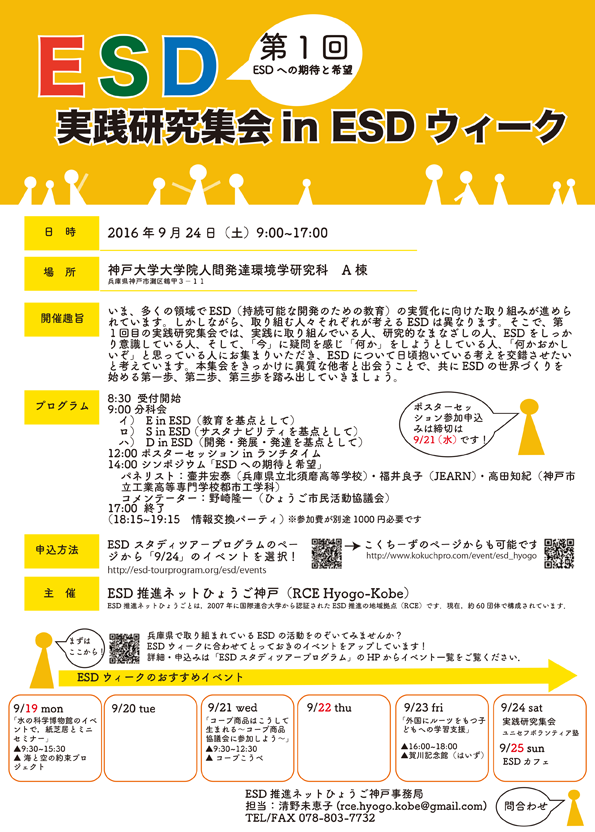 0924ESD実践研究集会_ちらし