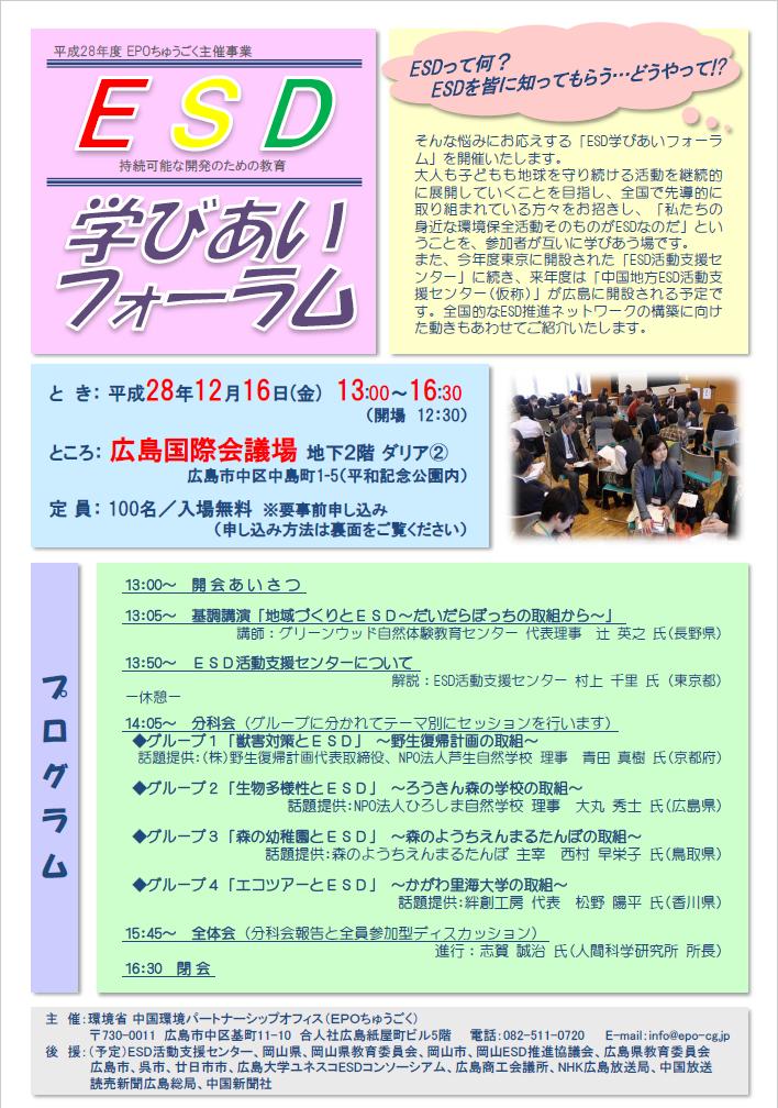 学びあいフォーラム_ちゅうごく