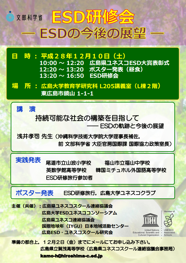 ESD研修会in広島