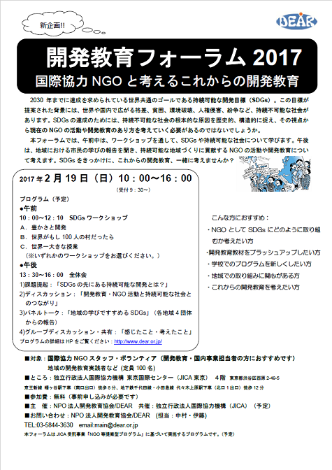 kaihatsu_forum2017