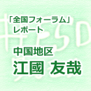 thumbnail_forum_eguni
