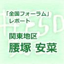 thumbnail_forum_koshiduka