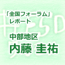 thumbnail_forum_naito