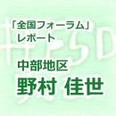 thumbnail_forum_nomura