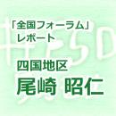 thumbnail_forum_ozaki