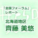 thumbnail_forum_saito