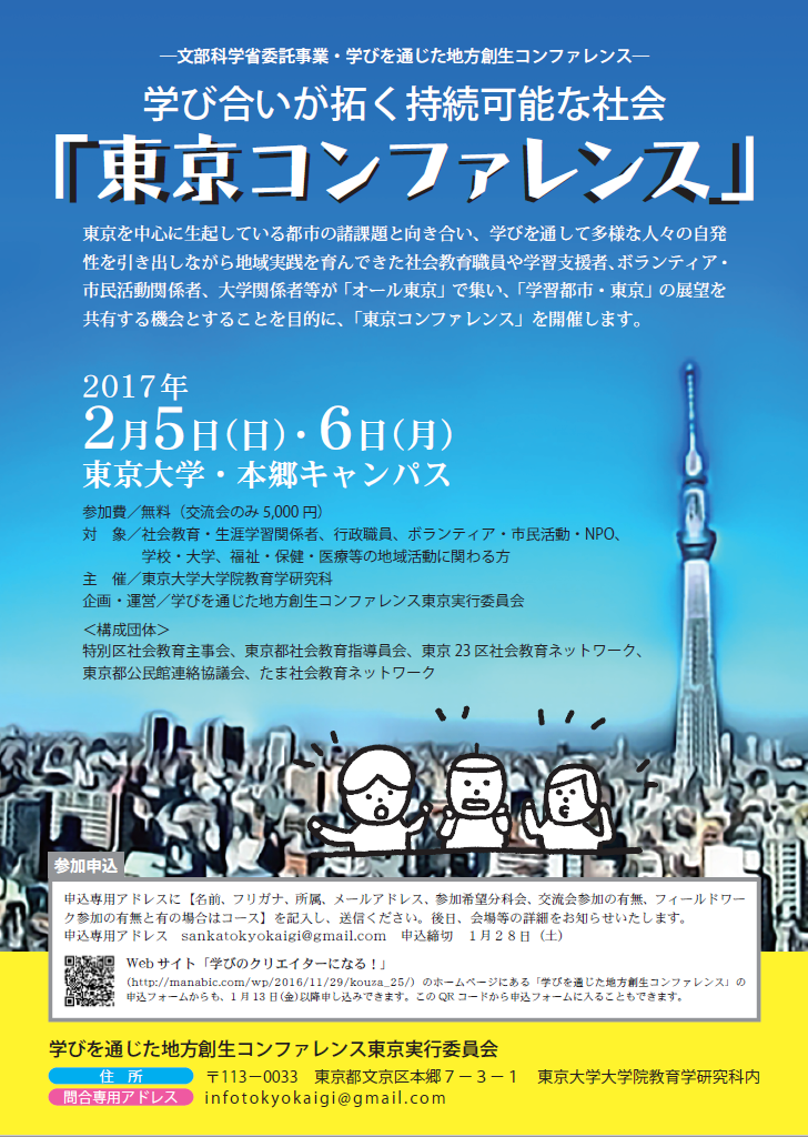 tokyo_conference
