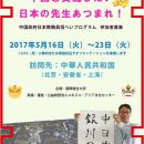 invitation_to_china2017