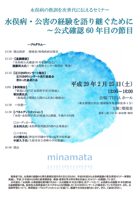 minamata20170225