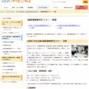 jica_seminar2017