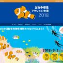 20180724_seibutsutayo_action