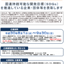20180802_japansdgs2018