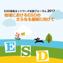 zenkoku_forum2017_thumb