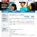 ESD国際交流プログラム2017