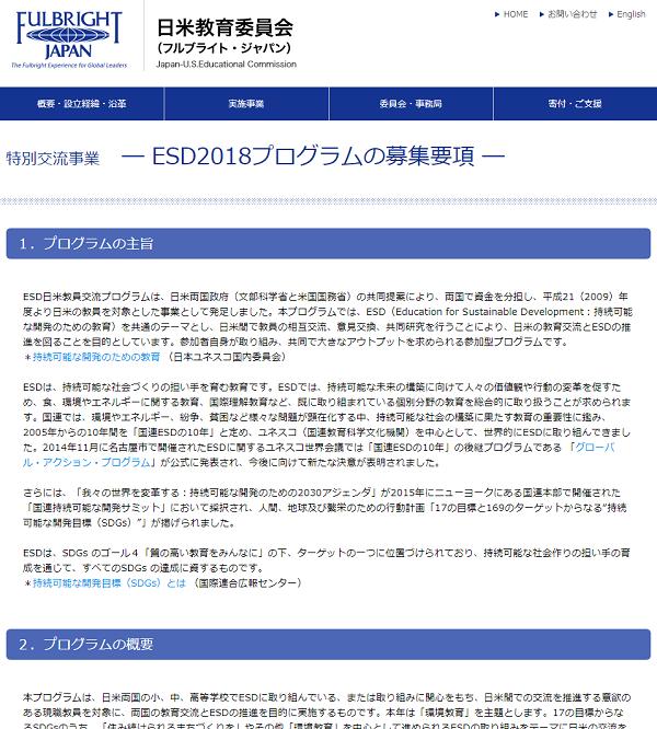 フルブライト_esdprogram2018