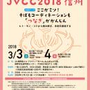 jvcc2018
