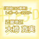 thumbnail_esdpractices2017_ohashi