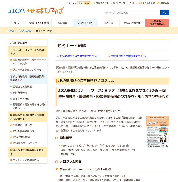 jica_sdgs20180121