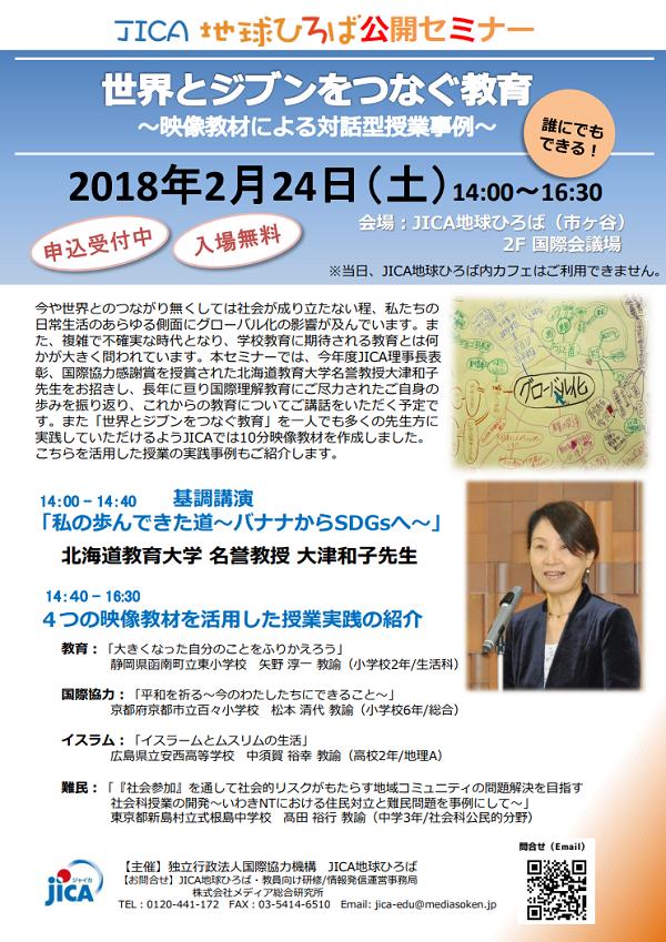 jica_seminar2018