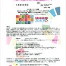 sdgs_esd_symposium