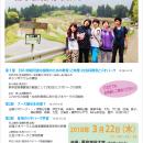 nihonchiri20180322