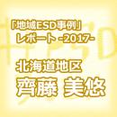 thumbnail_esdpractices2017_saito