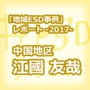 thumbnail_esdpractices2017_eguni