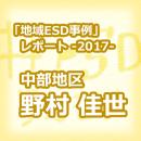 thumbnail_esdpractices2017_nomura