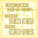 thumbnail_esdpractices2017_saito_koshi