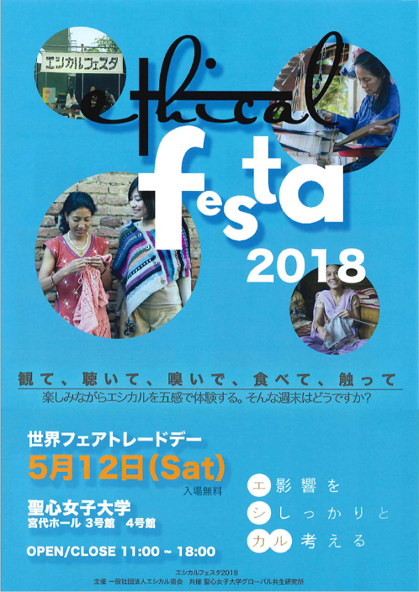 ethicaljapan20180512