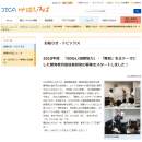 jica_seminar20180605