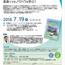 tsuyama_esdkenshu20180719